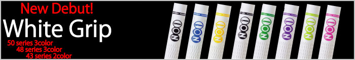 NO1 GRIP WHITE COLOR SERIES
